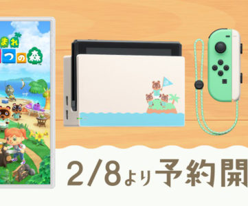 「Nintendo Switch あつまれ どうぶつの森 本体セット」を予約・購入する方法