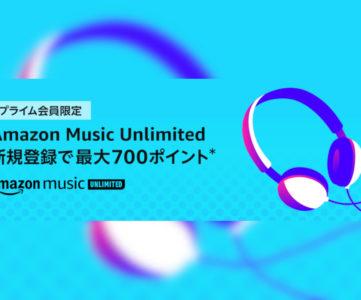 【終了】【Amazon Music Unlimited】最大700ポイントもらえる新規登録キャンペーン