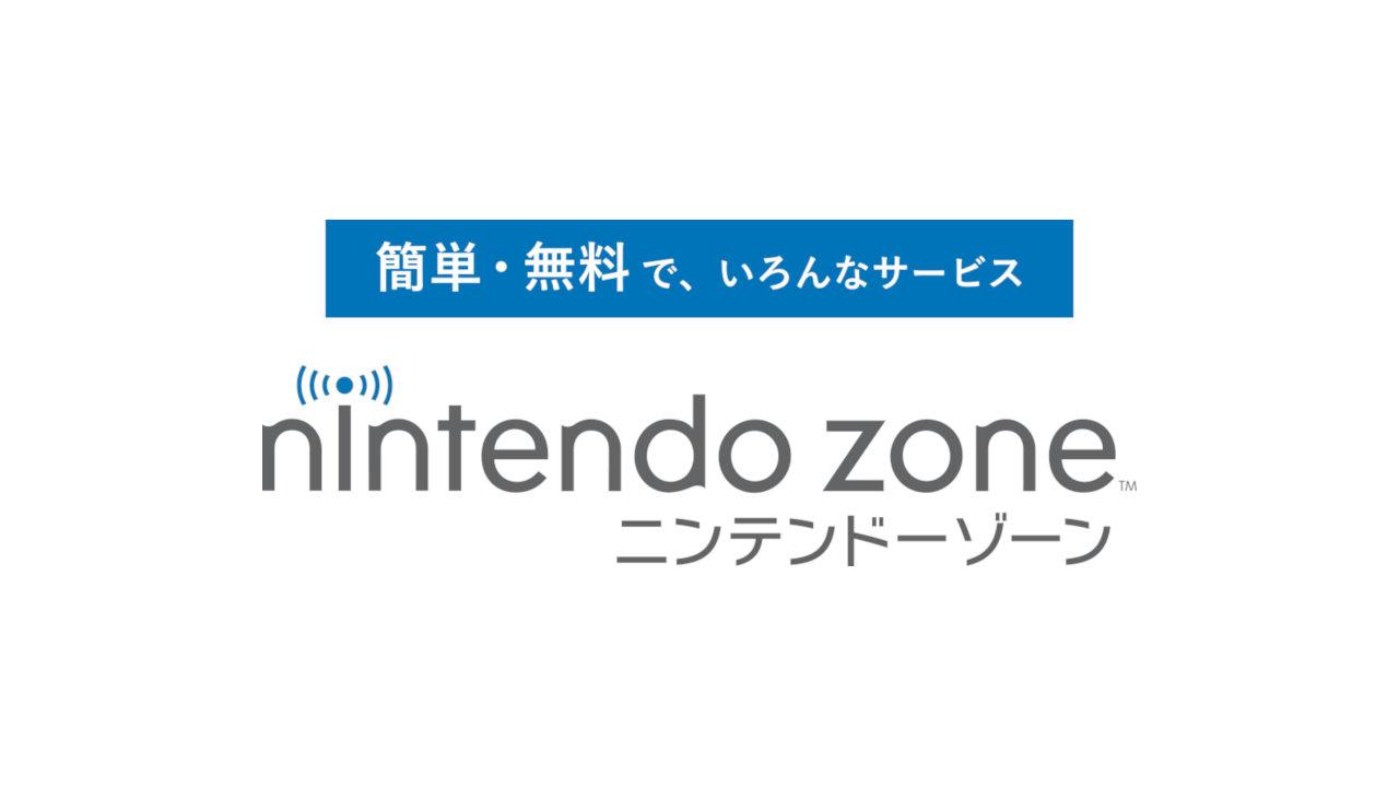 「ニンテンドーゾーン / ニンテンドー3DSステーション」が2月いっぱいでサービス終了
