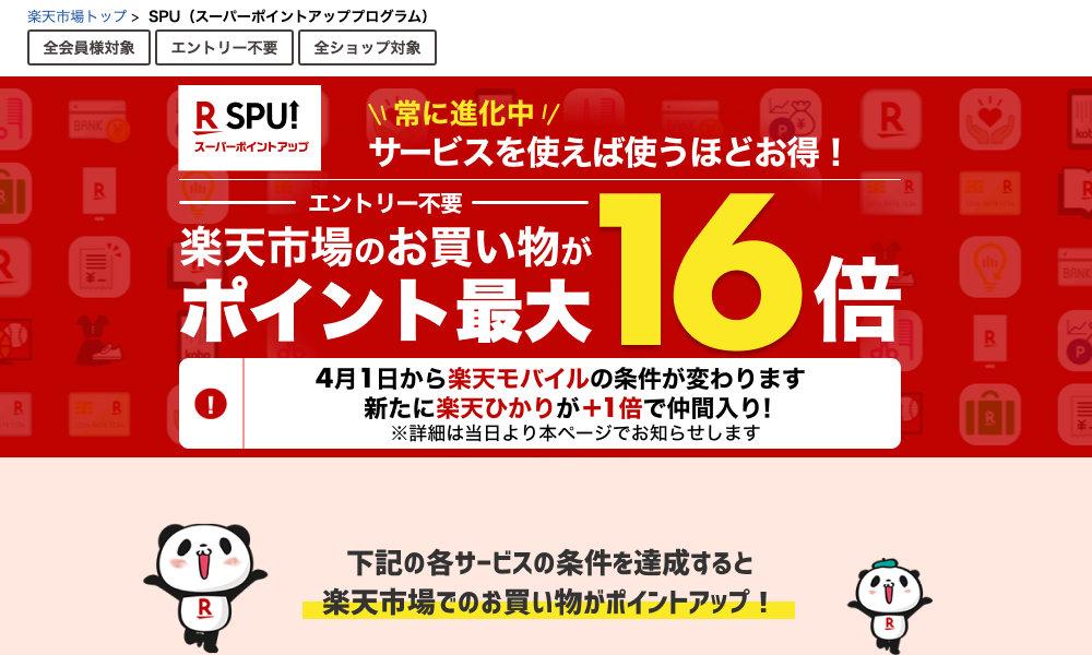 【SPU】4月から「楽天ひかり」が対象に追加、一方「楽天モバイル」は半減