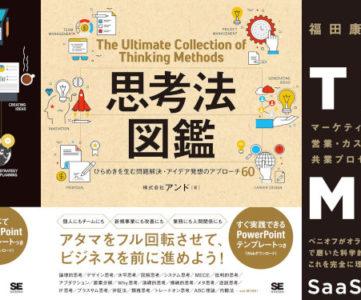 【終了】「THE MODEL」「思考法図鑑」「ビジネスフレームワーク図鑑」など1,100点以上が「翔泳社祭り」で50%オフ
