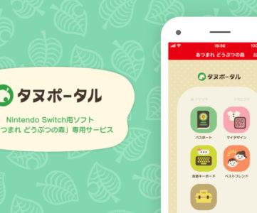 【あつ森】フラー、Nintendo Switch Onlineアプリのゲーム連携サービス「タヌポータル」を任天堂と共同開発