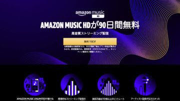 Amazon Music HD 90日間無料キャンペーン