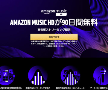 【終了】Amazon Music HD 新規登録で90日間無料体験キャンペーン