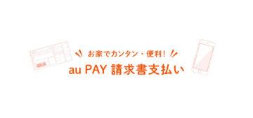 【au PAY】請求書支払い対応サービスが拡大中、2020年7月時点で利用できる対応支払先