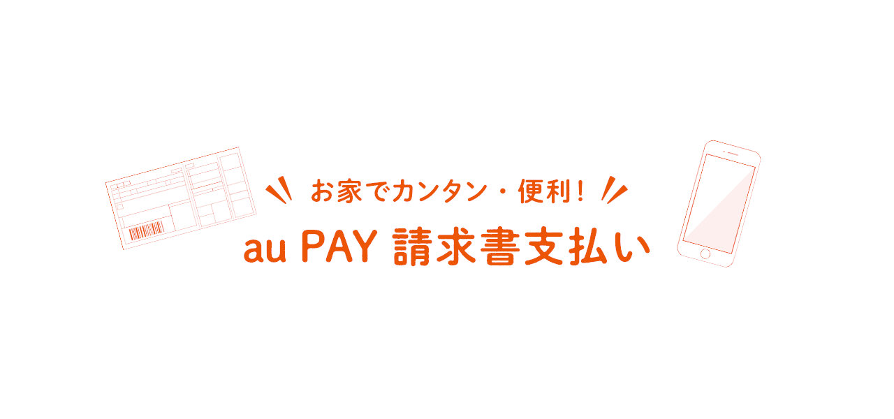 【au PAY】公共料金等の支払いなど「請求書支払い」の手順、利用で 0.5%分ポイント還元