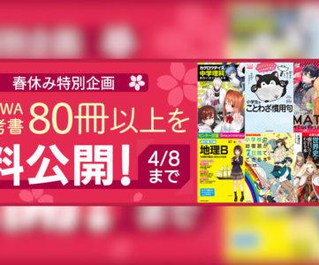 【終了】KADOKAWA「BOOK☆WALKER」で学習参考書80冊以上が無料公開、児童書やコミック誌などとあわせ計600冊以上が読み放題に