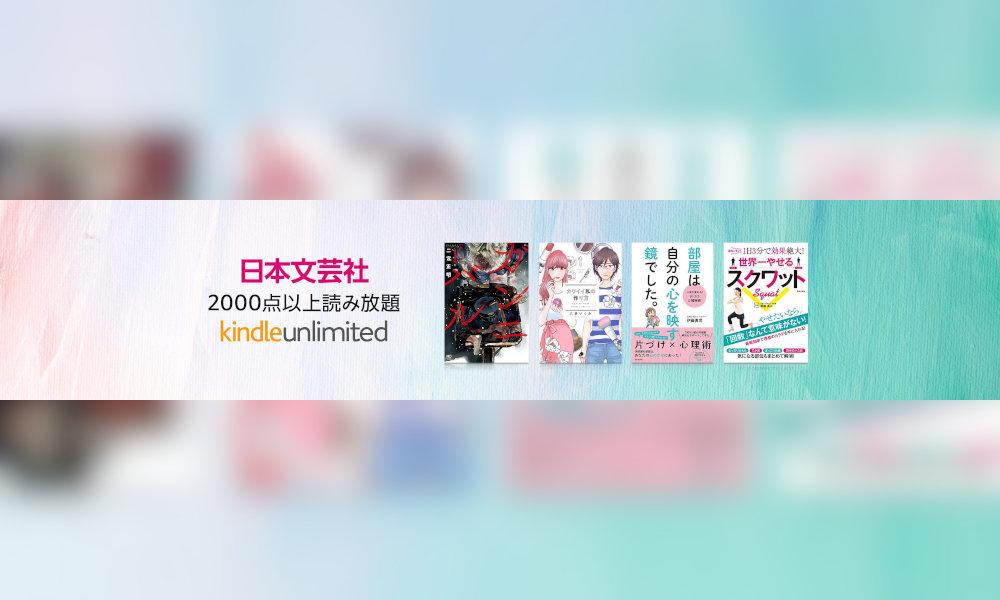 【Kindle Unlimited】日本文芸社作品2,000点以上が読み放題ラインナップに追加
