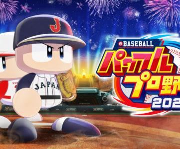 【比較】『eBASEBALLパワフルプロ野球2020』の特徴、Switch / PS4 版の違い