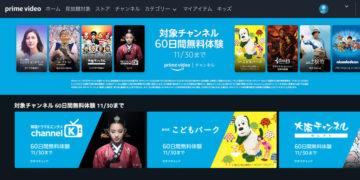 Amazon Prime Video 対象チャンネル60日間無料体験