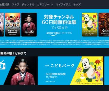 【Amazon Prime Video】「NHK こどもパーク」「スターチャンネルEX」など対象チャンネルを60日間無料体験できるキャンペーン