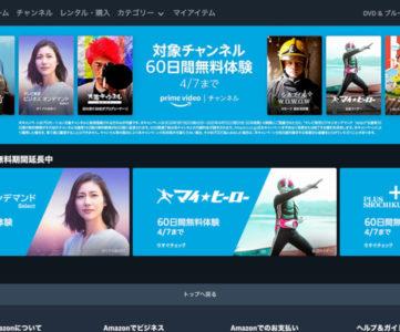 【終了】【Amazon Prime Video】「NHK こどもパーク」「シネフィルWOWOW プラス」など対象6チャンネルの無料体験期間が60日間に延長されるキャンペーン