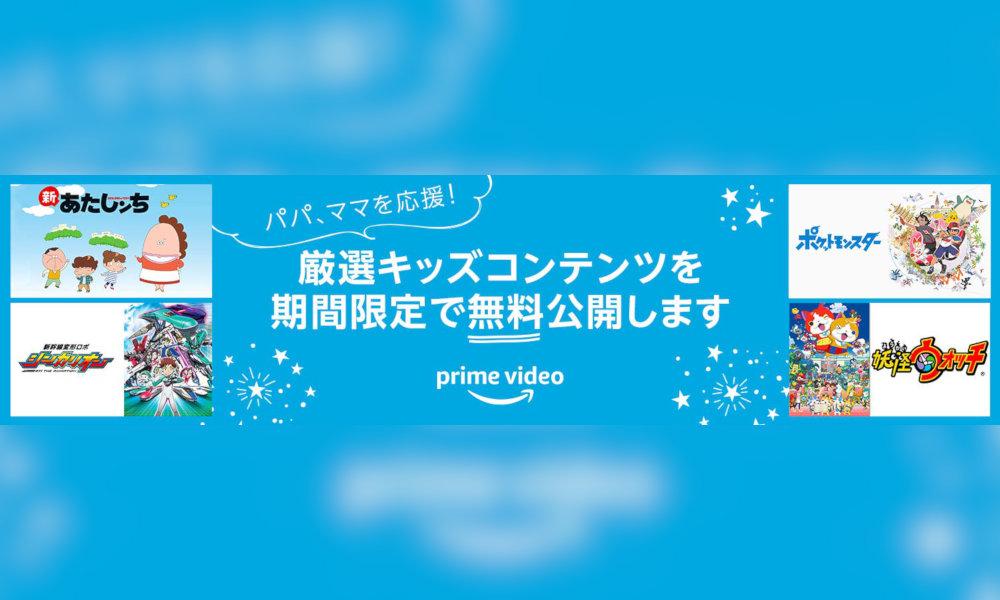 Amazonプライム・ビデオの『ポケモン』や『妖怪ウォッチ』『しまじろう』などキッズ向けコンテンツの一部が無料配信