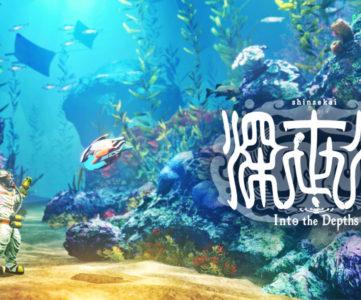【比較】『深世海 Into the Depths』Nintendo Switch版の特徴、iOS版との違いはある?