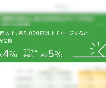 【Amazonチャージ】期間中に2回以上利用すると最大5%還元、ポイント2倍キャンペーン