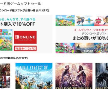 【終了】AmazonでSwitch/PCソフトダウンロード版がおトク、『あつ森 + Nintendo Switch Online 12か月』セットが1割引など