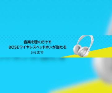 【終了】【Amazon Music】音楽を聴くだけでBOSEのワイヤレスヘッドホンが当たるキャンペーン