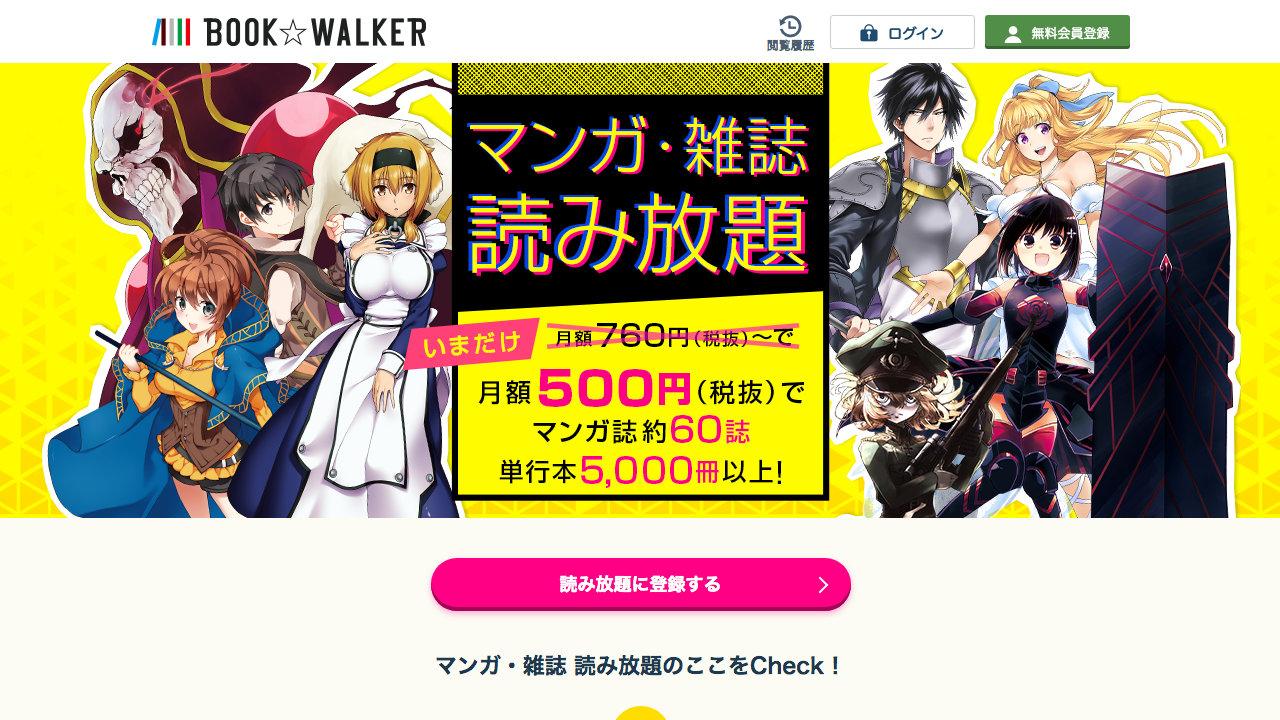 「BOOK☆WALKER マンガ・雑誌 読み放題」がスタート、マンガ方面に特化したサブスクサービス