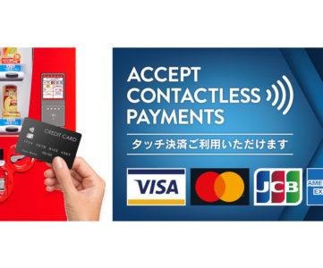 コカ・コーラの「マルチマネー対応自動販売機」がVisa・Mastercard・JCB・American Expressのタッチ決済(コンタクトレス決済)サービスに対応