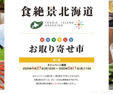 20%割引クーポンも、北海道の食を買って味わって応援「食絶景北海道」キャンペーン