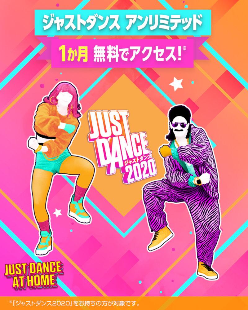 Just Dance Unlimited 1か月無料でアクセス