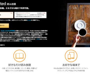 【終了】【Kindle Unlimited】3か月299円キャンペーン、月100円で10万冊以上読み放題