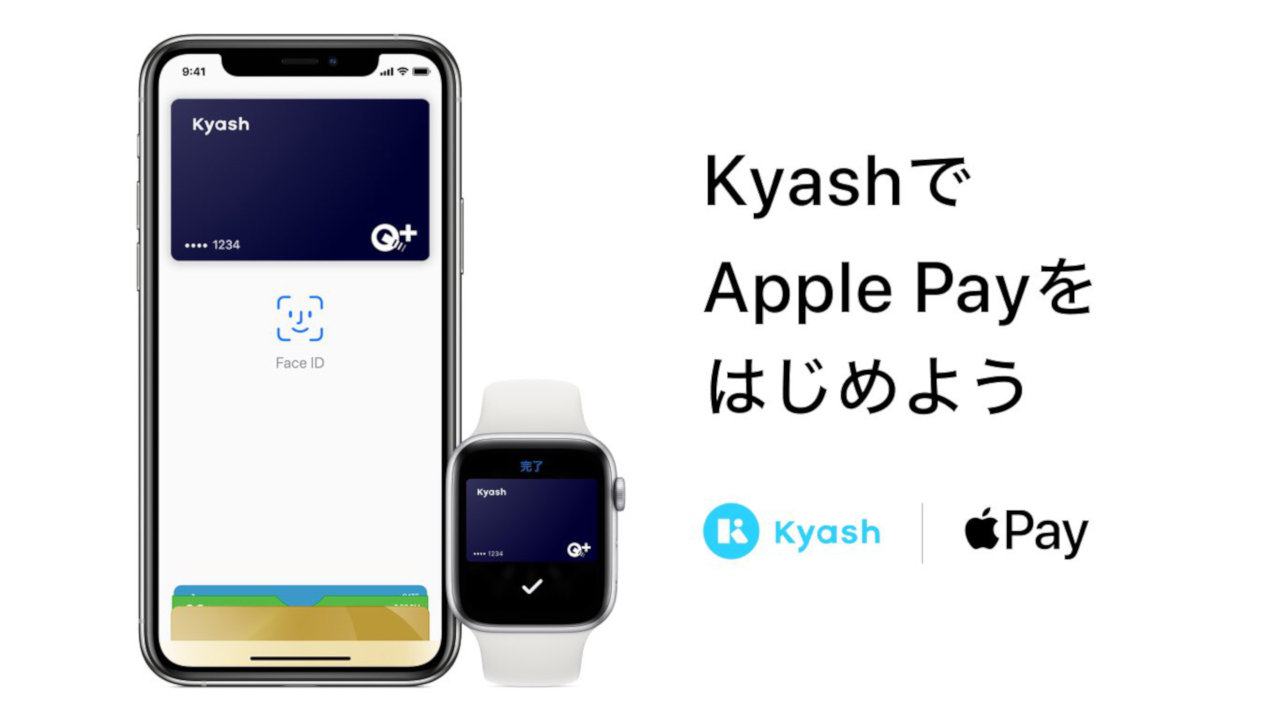 【Kyash】ついにApple Payに対応