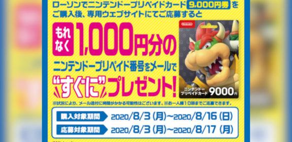 【ニンテンドープリペイドカード】ローソンで購入すると追加で1,000円分もらえるキャンペーン