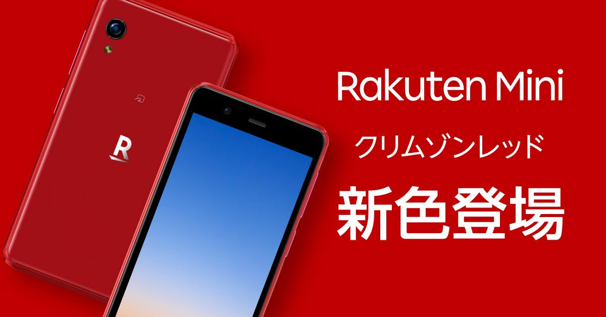 """楽天モバイル、「Rakuten Mini」の新色""""クリムゾンレッド""""を販売開始"""