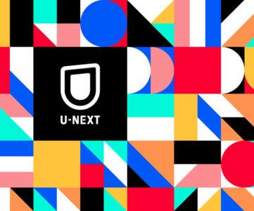 【U-NEXT】見放題作品数が18万本に拡大、総配信本数は20万本を突破、電子書籍も57万冊超に