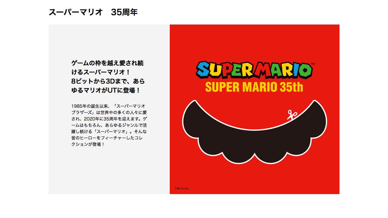 ユニクロ×任天堂、スーパーマリオ35周年記念UTが登場