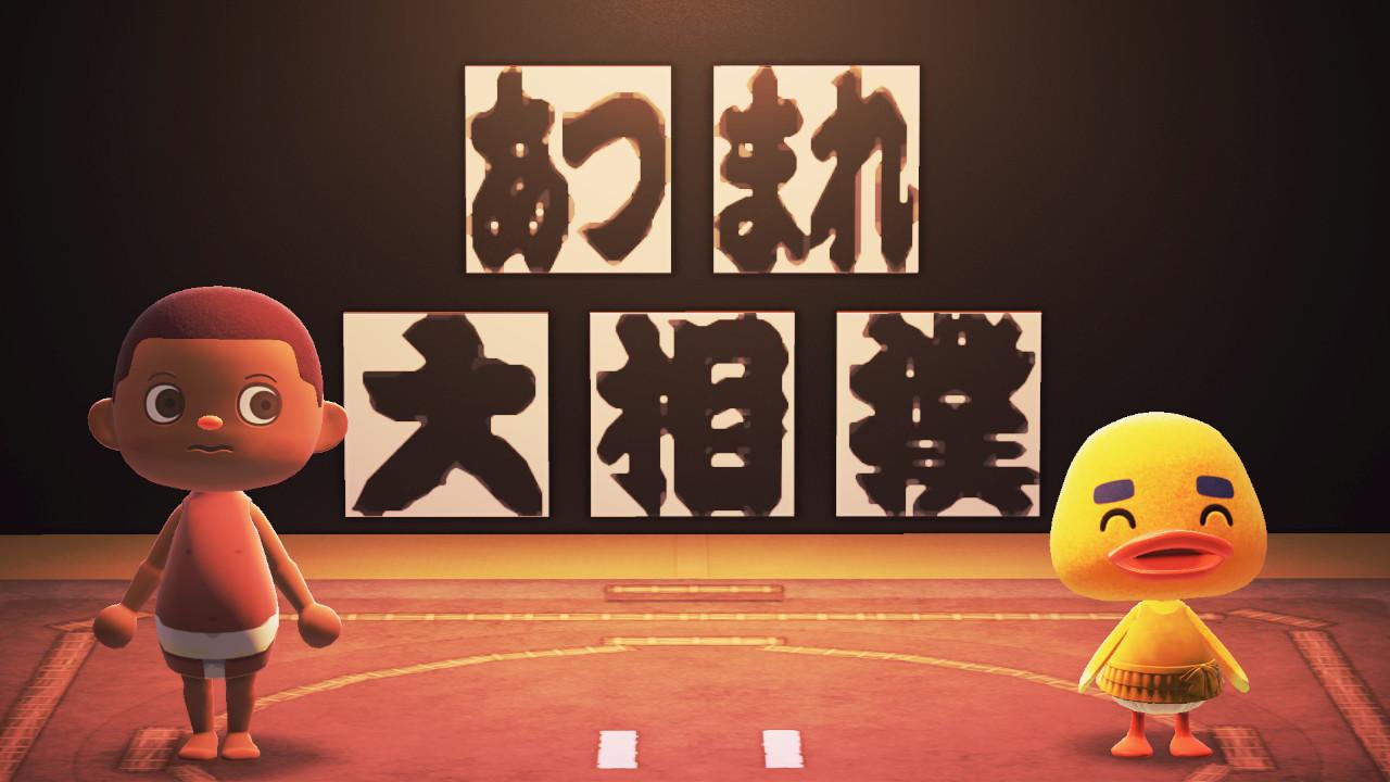【あつ森】日本相撲協会が「あつまれ大相撲」を展開、廻しや懸賞幕などをマイデザインにして公開
