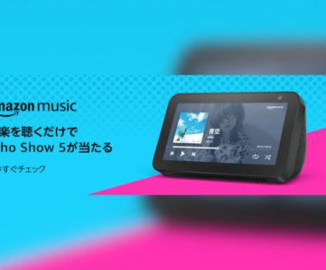 【終了】【Amazon Music】音楽を聴くだけで「Echo Show 5」が抽選100名に当たるキャンペーン