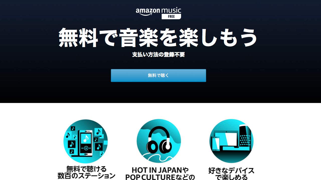 【Amazon Music】無料で音楽を聴く方法