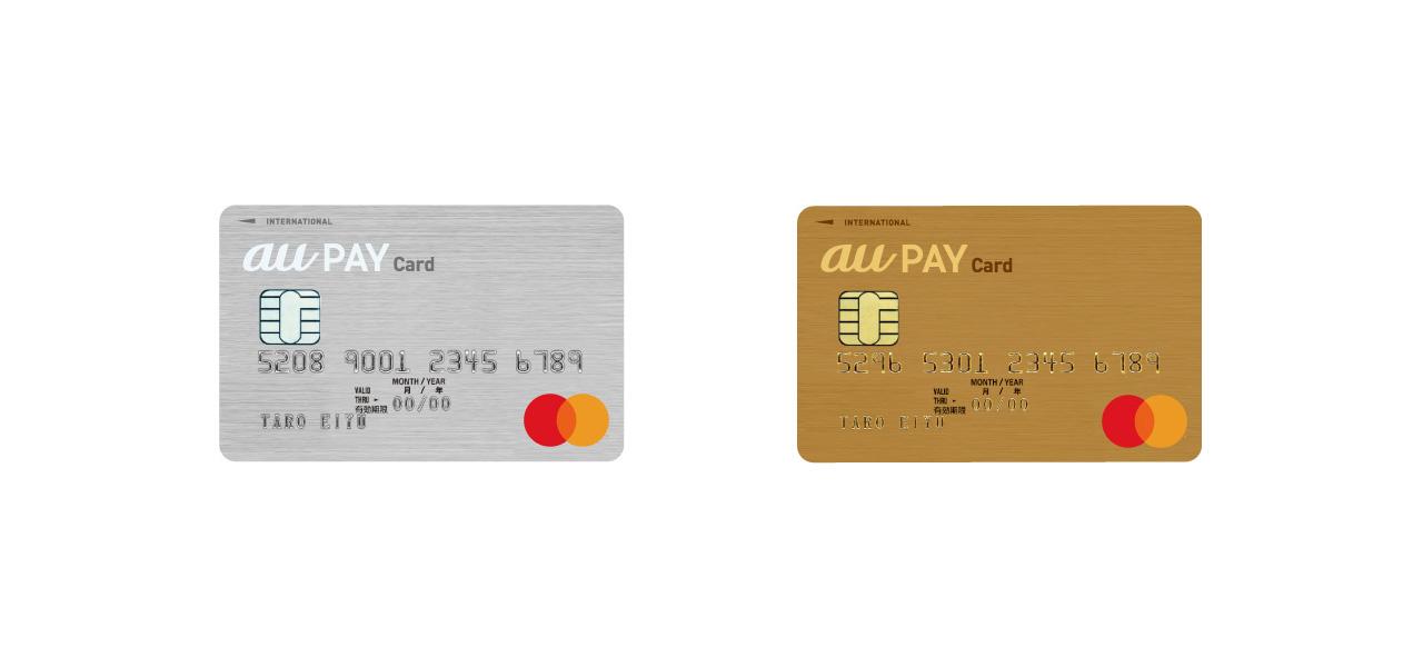 【au PAYカード】auユーザー以外でも利用可能に、au PAY残高チャージのポイント付与は1%還元にアップ