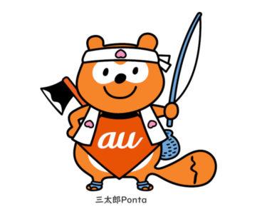 5月21日から「au WALLETポイント」が「Pontaポイント」に変更、「au PAY」などauサービス利用でもPontaポイントが貯まる・使える
