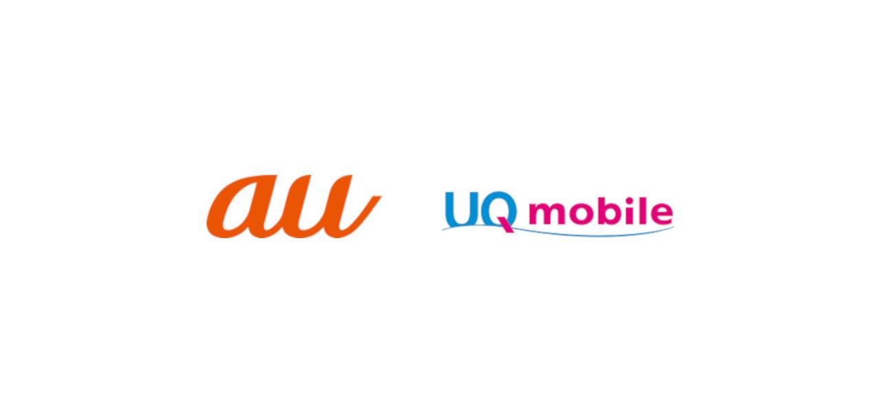 KDDI、UQモバイルを統合。通信サービスは「au」「UQ mobile」2ブランドで提供へ