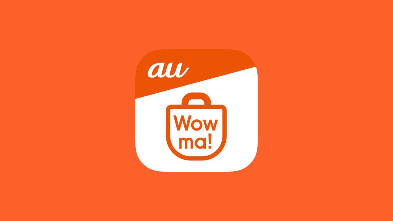【au PAY マーケット (au Wowma!)】支払い期限は最大2か月、クレカ不要の後払いサービスが開始へ