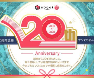 イーブックジャパンが創業20周年、記念企画や最大20巻無料&全巻セット20%オフなどの記念キャンペーン
