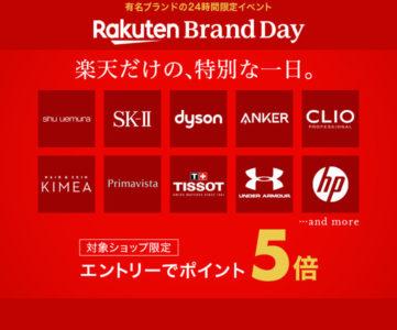 【終了】【5/20限定】有名ブランド公式ショップがポイント最大20倍や半額セールの楽天ブランドデー