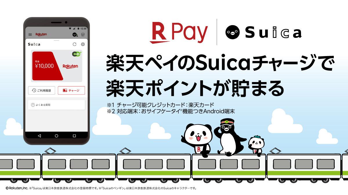 【楽天ペイ】Suica連携開始、アプリから発行・チャージや支払いが可能に