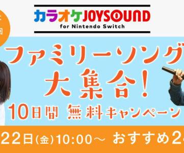【終了】10日間無料、『カラオケJOYSOUND for Nintendo Switch』で「恋」や「Let It Go」「イントゥ・ジ・アンノウン」など対象ファミリーソングが歌い放題