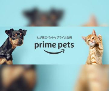 【Amazonプライムペット】ペット情報を登録するだけ、割引価格でペット用品を買えたりお役立ち情報が届く