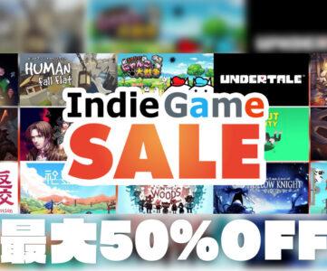 【Amazon】最大50%オフ、『オーバークック 王国のフルコース』『Among Us』『ヒューマン フォール フラット』など100作以上のNintendo Switchインディーゲームがお買い得