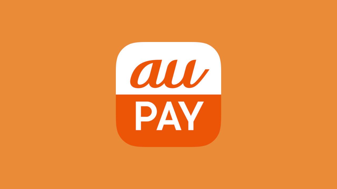 【au PAY】「auじぶん銀行」からチャージする時はスマホ認証サービスへ申込み必須に