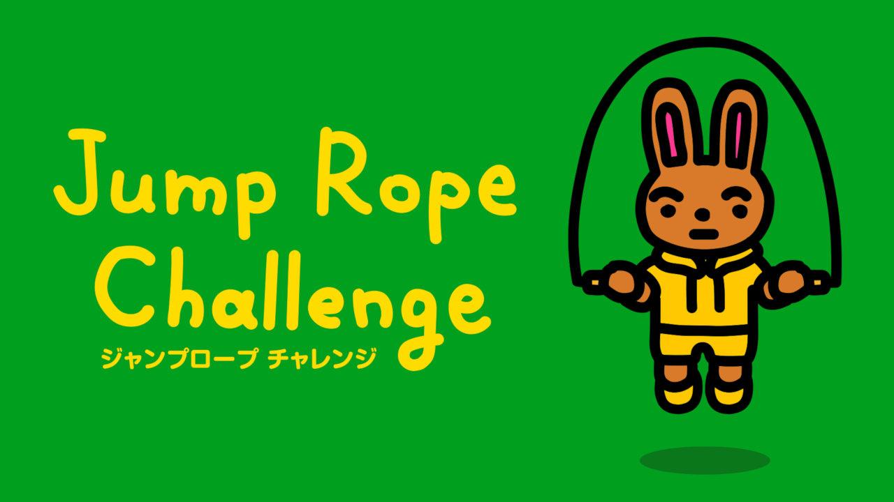 Switchで「エアなわとび」、任天堂がダウンロードソフト『ジャンプロープ チャレンジ』を期間限定無料配信