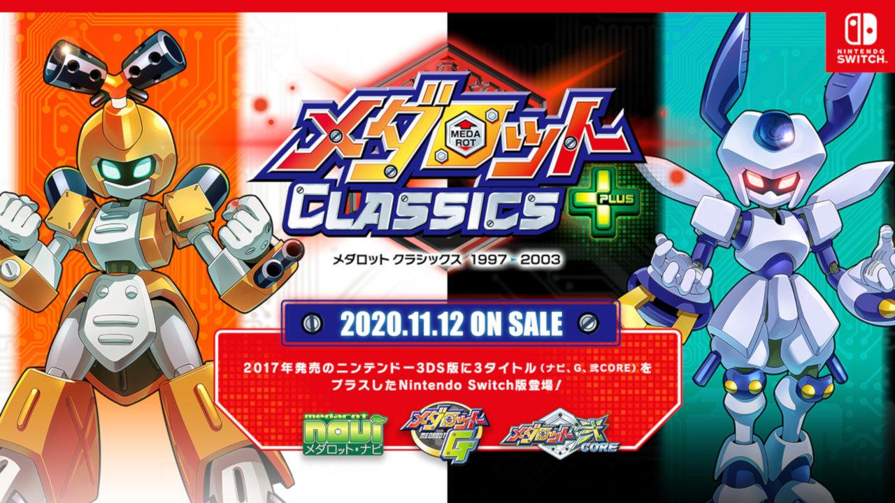 『メダロット クラシックス プラス』がスイッチ向けに登場、シリーズ5作品に『ナビ』『G』『弐CORE』3作品とより遊びやすい新機能