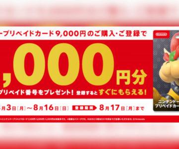 【ニンテンドープリペイドカード】セブン−イレブンで購入すると追加で1,000円分もらえるキャンペーン