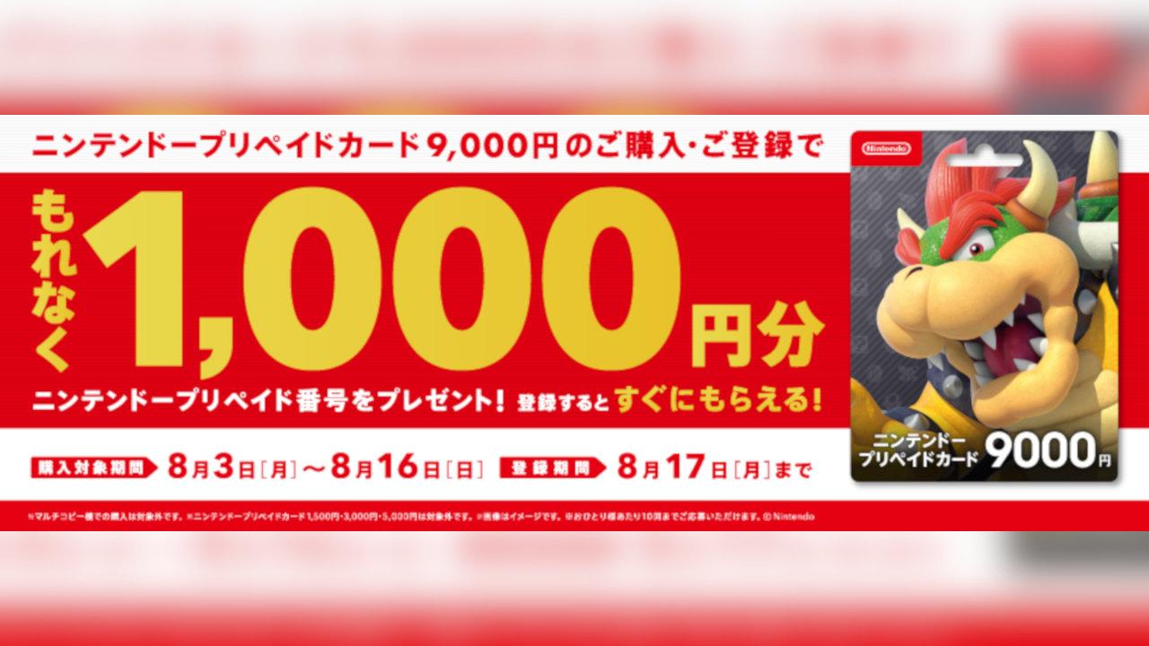 【終了】【ニンテンドープリペイドカード】セブン−イレブンで購入すると追加で1,000円分もらえるキャンペーン