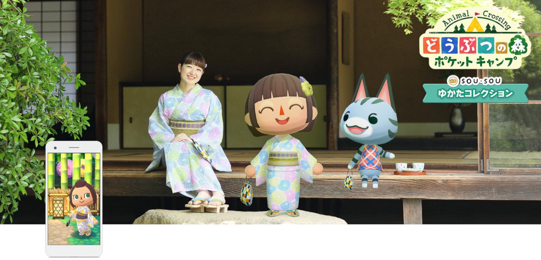 【ポケ森】SOU・SOUの「京ゆかた」や和装小物が登場、8月には和のインテリアも追加